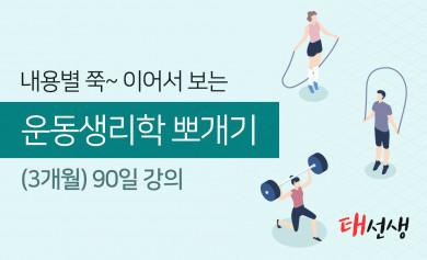 운동생리학 뽀개기 [1강]-[55강]_90일 수강
