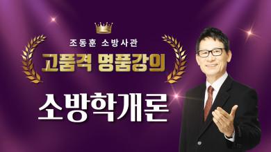2021대비 조동훈 <소방학개론 명품 기출풀이>