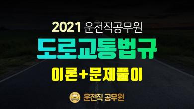 2021 운전직 도로교통법규 이론강의+문제풀이강의 (김진아 교수님)