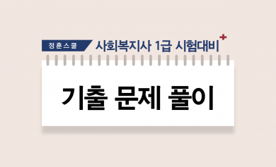 [더펩 2021사회복지사1급 대비]기출문제풀이