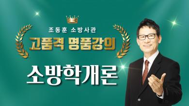 2022대비 조동훈 명품 소방학개론(70일)