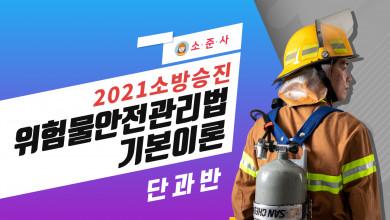 2021년 소방승진 위험물안전관리법 기본이론 (엄기철 교수)