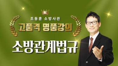 2022대비 조동훈 명품 소방관계법규(70일)