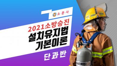 2021년 소방승진 설치유지법 기본이론 (권동억 교수)
