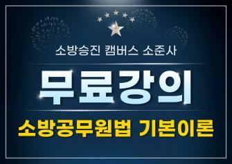 2021년 소방승진 소방공무원법 기본이론 무료강의 (권동억 교수)