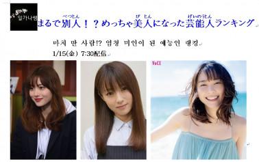 일본뉴스로 배우는 일본어 21년 1월 + 단어인강