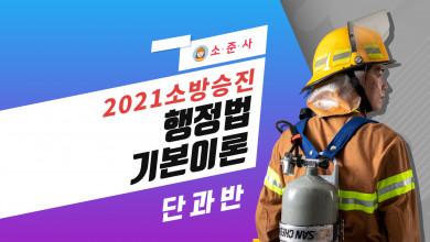 2021년 소방승진 행정법 기본이론 (김대근 교수)