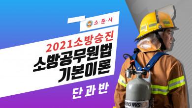 2021년 소방승진 소방공무원법 기본이론 (권동억 교수)