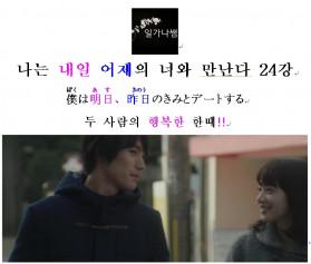 일본영화 나는내일어제의너와만난다 시리즈2+단어설명인강