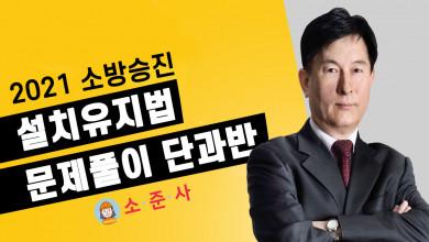 2021년 소방승진 설치유지법 객관식 문제풀이 (권동억 교수)