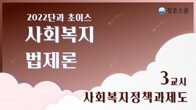 2022사회복지사1급 단과초이스_사회복지법제론