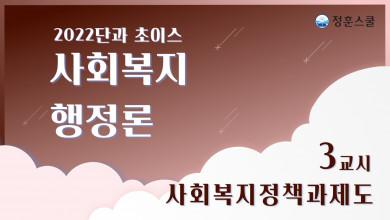 2022사회복지사1급 단과초이스_사회복지행정론