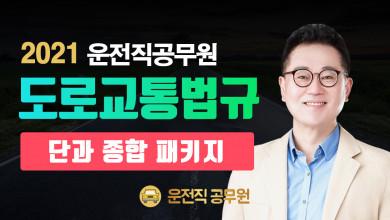 [김진아교수] 2021도로교통법규 패키지(이론+문제+300제 문제풀이)