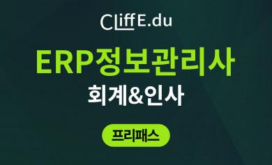ERP정보관리사 회계+인사 프리패스 (365일)