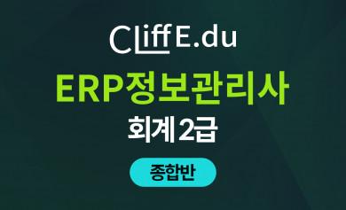 ERP 회계2급 종합반 (30일)