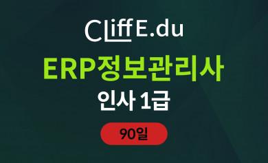 ERP 인사1급 종합반 (90일)