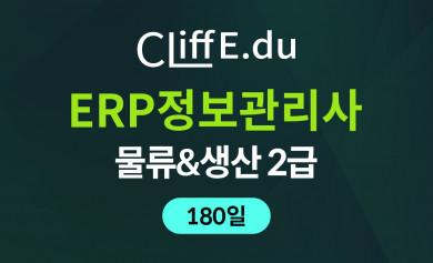 ERP정보관리사 물류+생산 2급 종합반(180일)