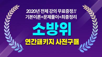 2021년 소방승진 소방위 연간패키지 사전구매(2020년 강의 무료제공 혜택)