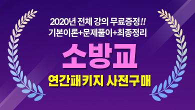 2021년 소방승진 소방교 연간패키지 사전구매(2020년 강의 무료제공 혜택)