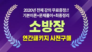 2021년 소방승진 소방장 연간패키지 사전구매(2020년 강의 무료제공 혜택)
