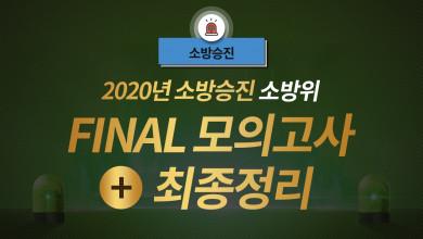 2020년 소방승진 소방위 FINAL 모의고사+최종정리