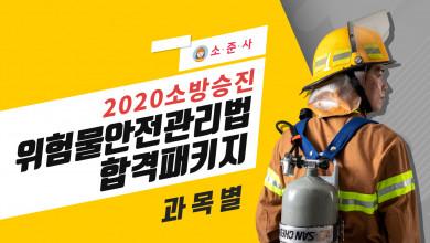 2020년 소방승진 위험물안전관리법 합격패키지