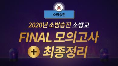 2020년 소방승진 소방교 FINAL 모의고사+최종정리