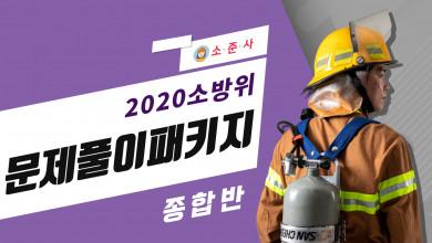 2020년 소방승진 소방위 문제풀이 종합반