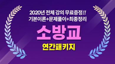 2021년 소방승진 소방교 연간패키지 (2020년 강의 무료제공 혜택)