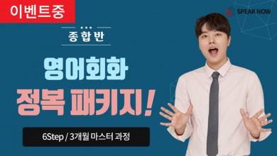스피크나우 영어회화 정복 패키지! (6Step, 3개월 마스터 과정)