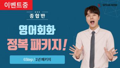 스피크나우 영어회화 정복 패키지! (6Step, 1년 패키지)
