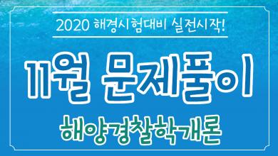 2020 포세이돈 해양경찰 해양경찰학개론 문제풀이(11월 개강반) (김대근 교수)