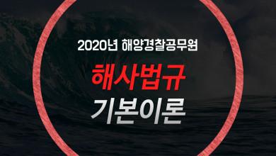 2020 해양경찰 해사법규 기본이론(7월 개강반) [순길태 교수]