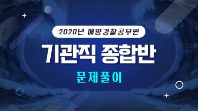 2020 해양경찰 문제풀이 종합반(3월 개강반) [기관]