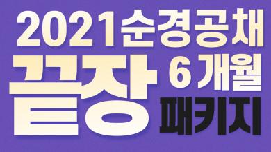 2021 경찰공무원 끝장패키지(순경공채) - 6개월