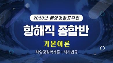 2020 해양경찰 기본이론 종합반(7월 개강반) [해양경찰학개론/해사법규]