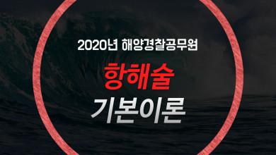 2020 해양경찰 항해술 기본이론(7월 개강반) [박영빈 교수]