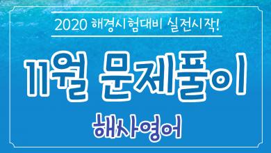 2020 포세이돈 해양경찰 해사영어 문제풀이(11월 개강반) (박영빈 교수)