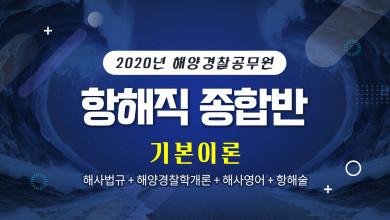2020 해양경찰 기본이론 종합반(7월 개강반) [항해]
