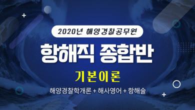 2020 해양경찰 기본이론 종합반(7월 개강반) [해양경찰학개론/해사영어/항해술]