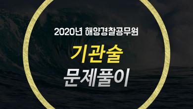 2020 해양경찰 기관술 문제풀이(3월 개강반) (이동은 교수)