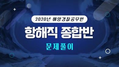 2020 해양경찰 문제풀이 종합반(3월 개강반) [항해]
