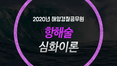 2020 해양경찰 특채 심화이론 항해술(9월 개강반)