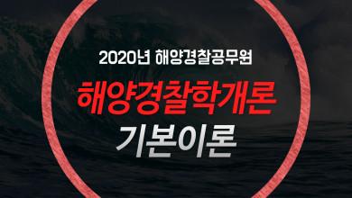 2020 해양경찰 해양경찰학개론 기본이론(7월 개강반) [순길태 교수]