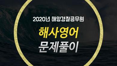 2020 해양경찰 해사영어 문제풀이(3월 개강반) (박영빈 교수)