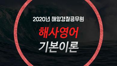 2020 해양경찰 해사영어 기본이론(7월 개강반) [박영빈 교수]
