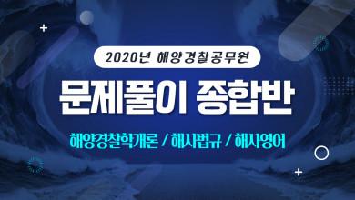 2020 해양경찰 문제풀이 종합반(3월 개강반) [개론/법규/영어]