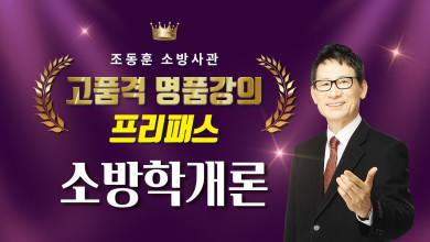 2022 소방의 원조 조동훈 명품 소방학개론 - <6개월 프리패스>