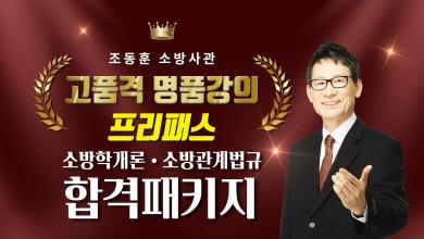 2022 조동훈 소방학개론+소방관계법규 <6개월 프리패스>