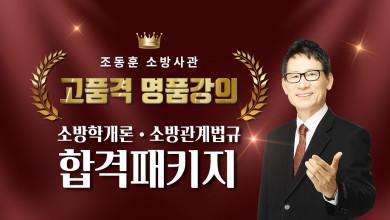 2022 조동훈 소방학개론+소방관계법규 <70일 패키지>